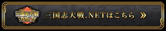 Net 三国志 大戦